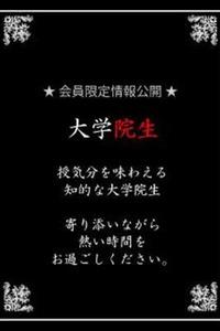 綾瀬 雪菜(24)