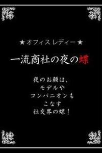明日香 のあ(27)