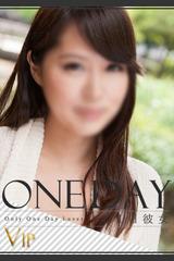 ONE DAY OSAKA ~1日彼女~-ことは-