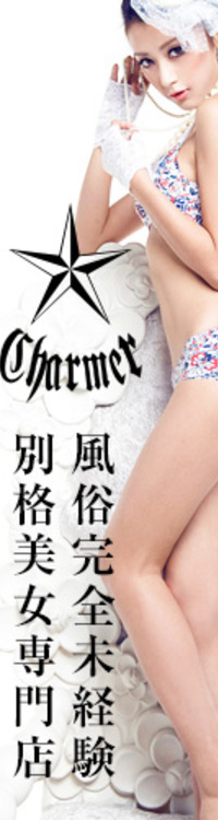 Club Charmer ~ クラブチャーマー ~