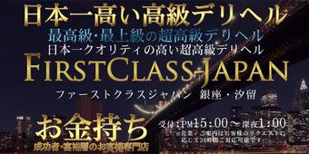 ファーストクラスジャパン 銀座店
