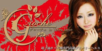 高級キャバ嬢デリヘル Groche 東京