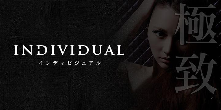 INDIVIDUAL ~インディビジュアル~