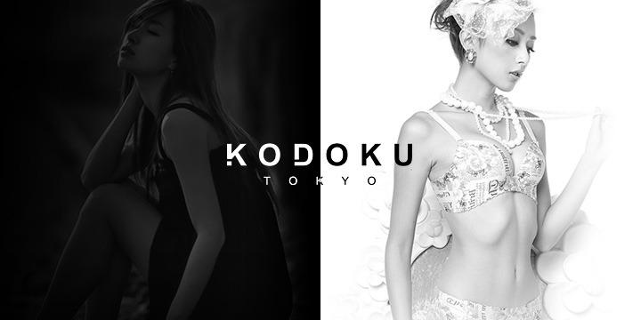 KODOKU ~ コドク ~