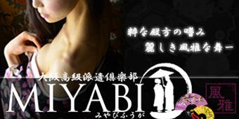 MIYABI ~風雅~