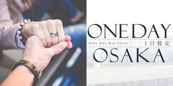 ONE DAY OSAKA ~1日彼女~