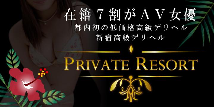 プライベートリゾート