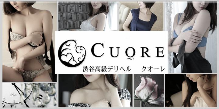 CUORE ~クオーレ~