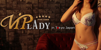 完全富裕層専門 超高級デリヘル VIP LADY 東京