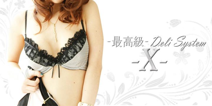 赤坂 -X- クロス