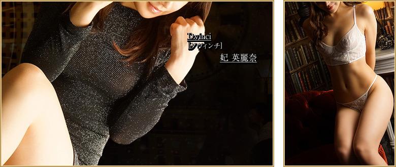 (5s+★)妃 英麗奈の画像