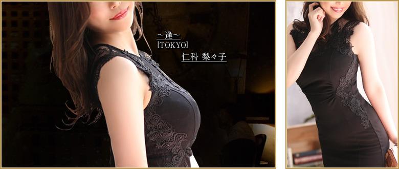 仁科 梨々子の画像