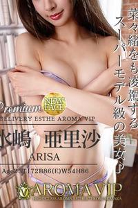 水嶋 亜里沙(23)