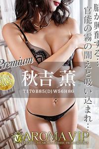 秋吉 薫(27)