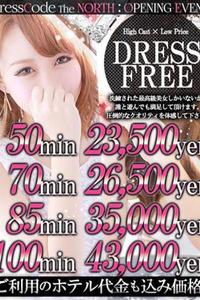 DRESS FREE(0)
