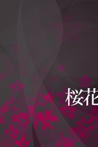 桜花【おうか】(24)