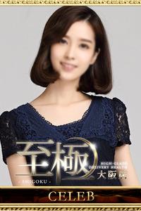 蓮実 クレア(26)