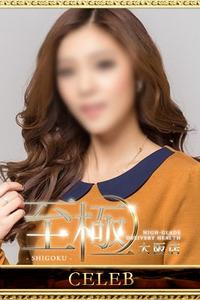 愛須心亜(23)