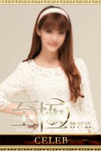 新山愛里(22)