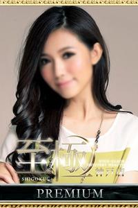 七原あかり(25)