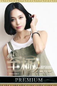 ほしの景子(21)