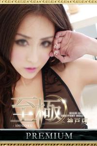 真田みき(23)