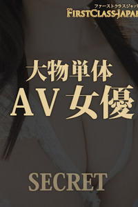 大物単体AV女優(0)