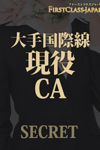 大手国際線現役CA(0)