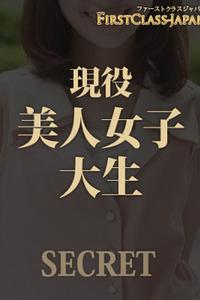 現役美人女子大生(0)