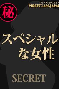 スペシャルな女性(0)
