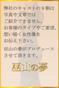 巫山の夢(20)