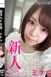 新人AV女優ミナツ(19)