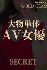 Gold Class 六本木・麻布店-大物単体AV女優-