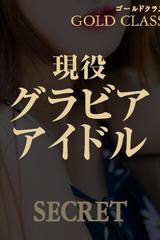 Gold Class 六本木・麻布店-現役グラビアアイドル-
