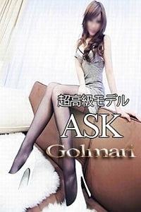 ASKLADY 超高級モデルASK(24)