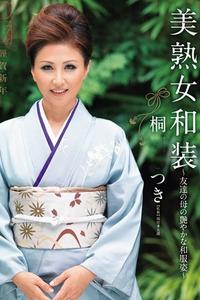 超有名単体AV女優 「〇岡 さ〇き」(45)