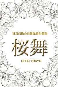 桜舞(おうぶ)~東京~ 天音 かすみ