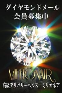 ダイヤモンドメール(25)