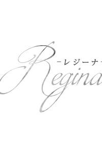 Regina さくら