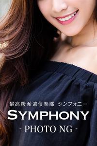 SYMPHONY~シンフォニー~ 三好雅子