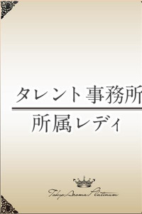 愛音(あい)(24)