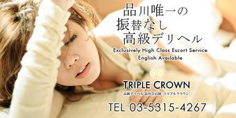 TRIPLE CROWN [トリプルクラウン]