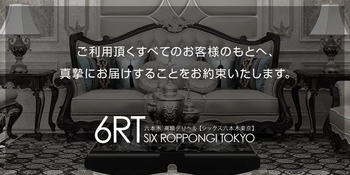 SIX六本木TOKYO