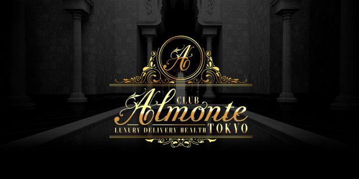 Almonte~アルモンテ