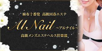 Al nail -アルナイル-