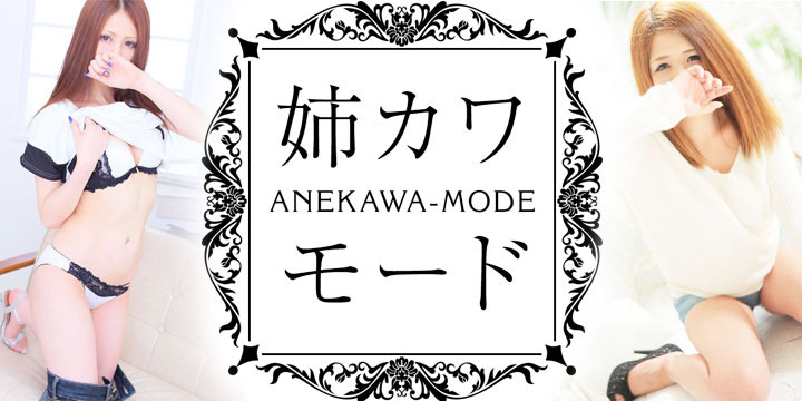 姉カワMODE