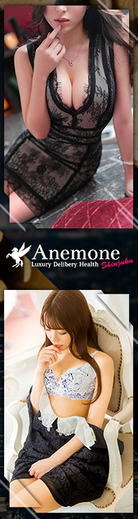 Anemone新宿店