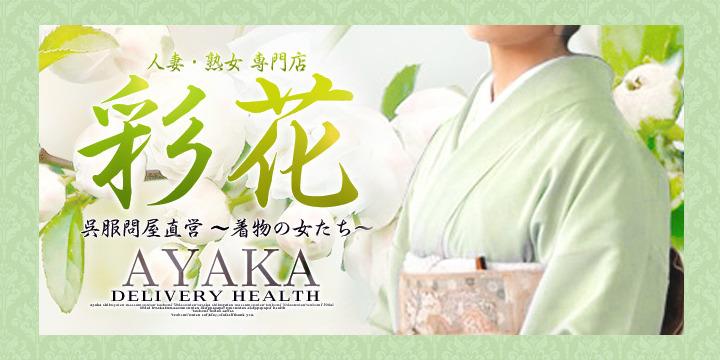 人妻・熟女 専門店 彩花 ~あやか~ 東京店