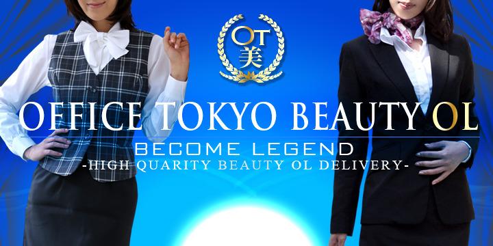 OFFICE東京美(Beauty)OL