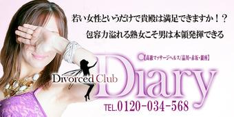 バツイチクラブ-Diary-